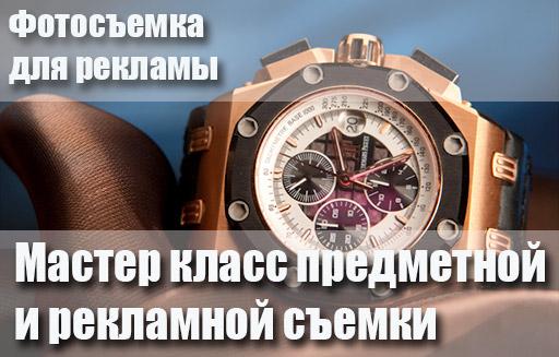 predmetnaia-fotosyemka